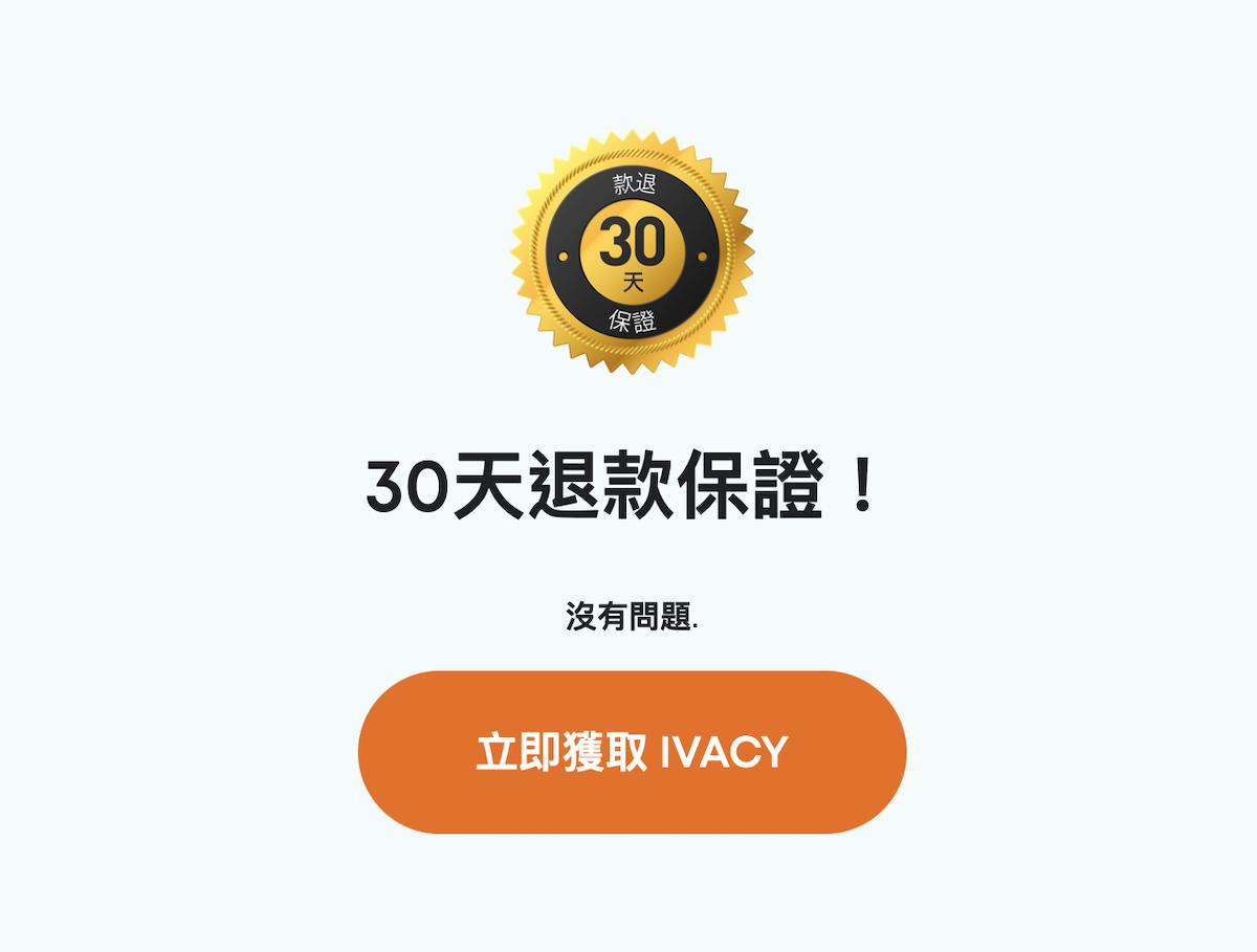 Ivacy 30 天退款保證