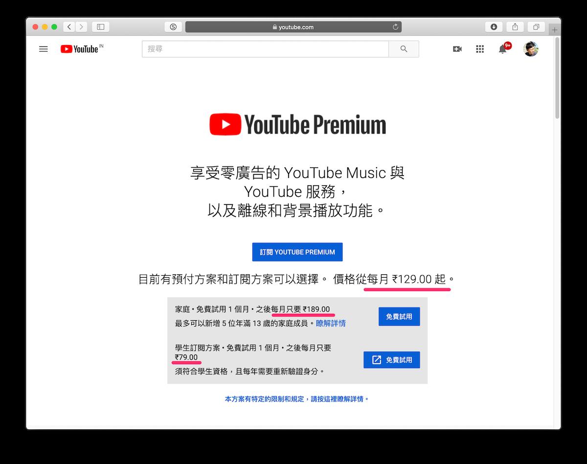 YouTube Premium 土耳其