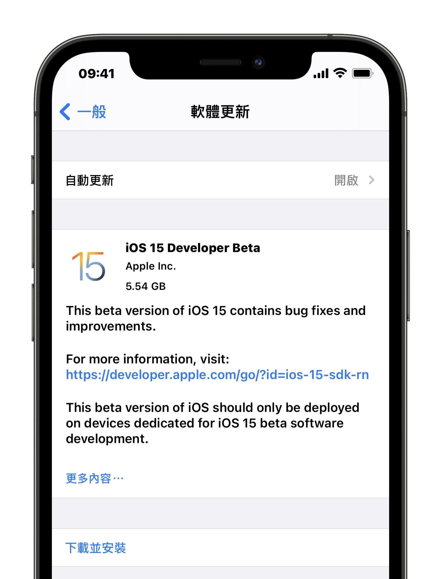 iOS 15 beta