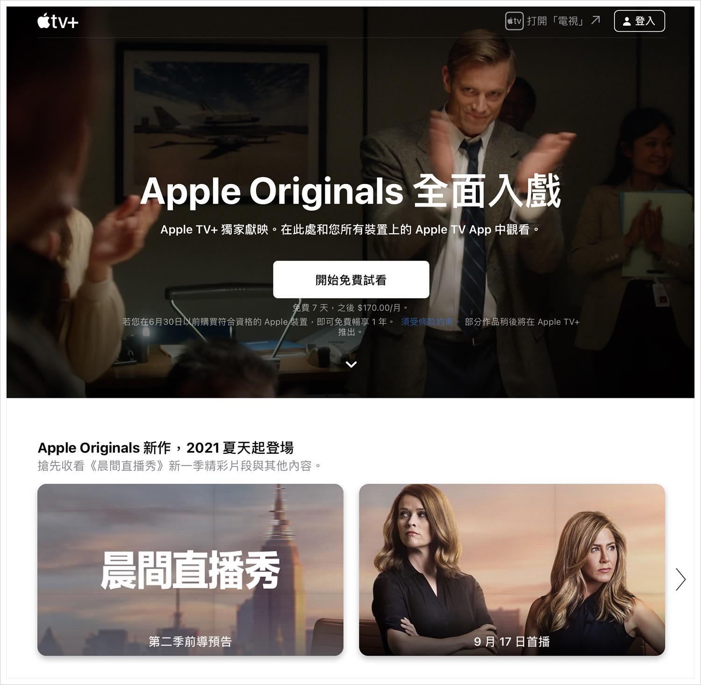 Apple TV+免費