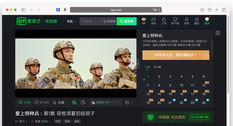 VPN 中國